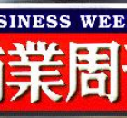 Interview for Taiwan Business Weekly